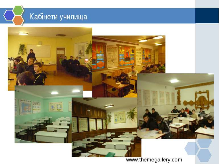 Кабінети училища