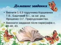 Домашнє завдання Вивчити § 8,9 підручника Коршевнюк Т.В., Баштовий В.І., за з...