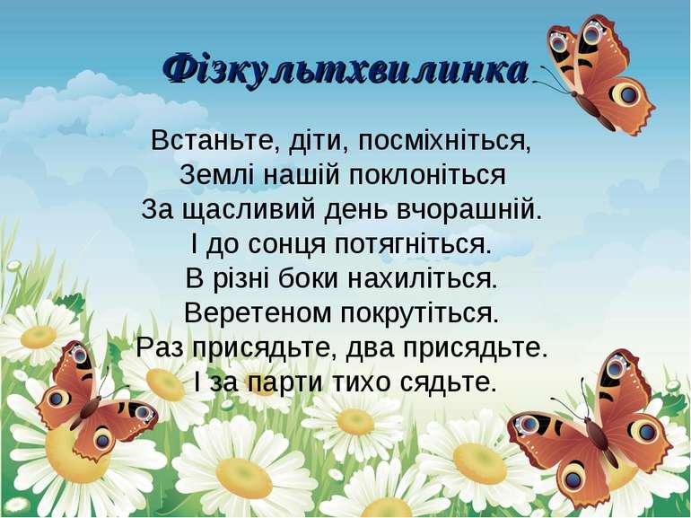 Фізкультхвилинка Встаньте, діти, посміхніться, Землі нашій поклоніться За щас...