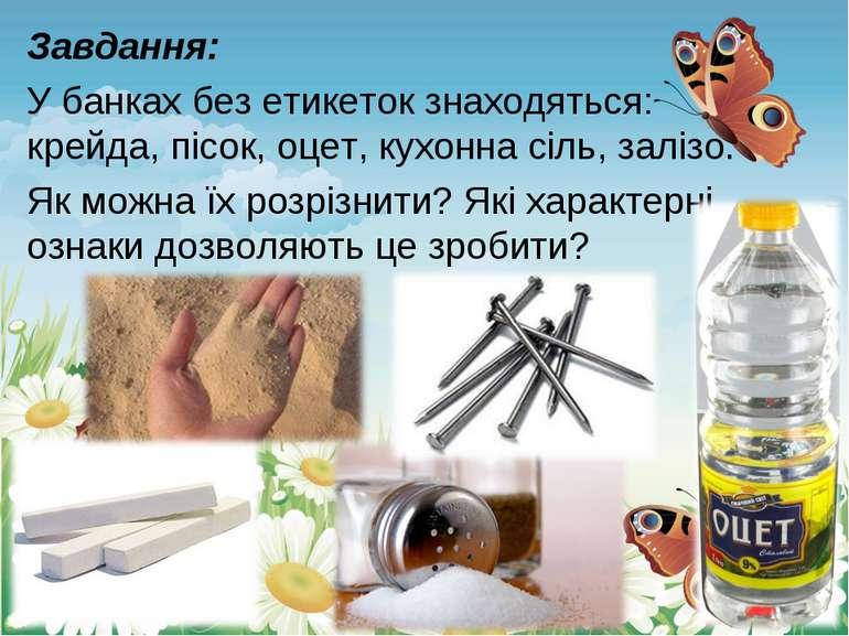 Завдання: У банках без етикеток знаходяться: крейда, пісок, оцет, кухонна сіл...
