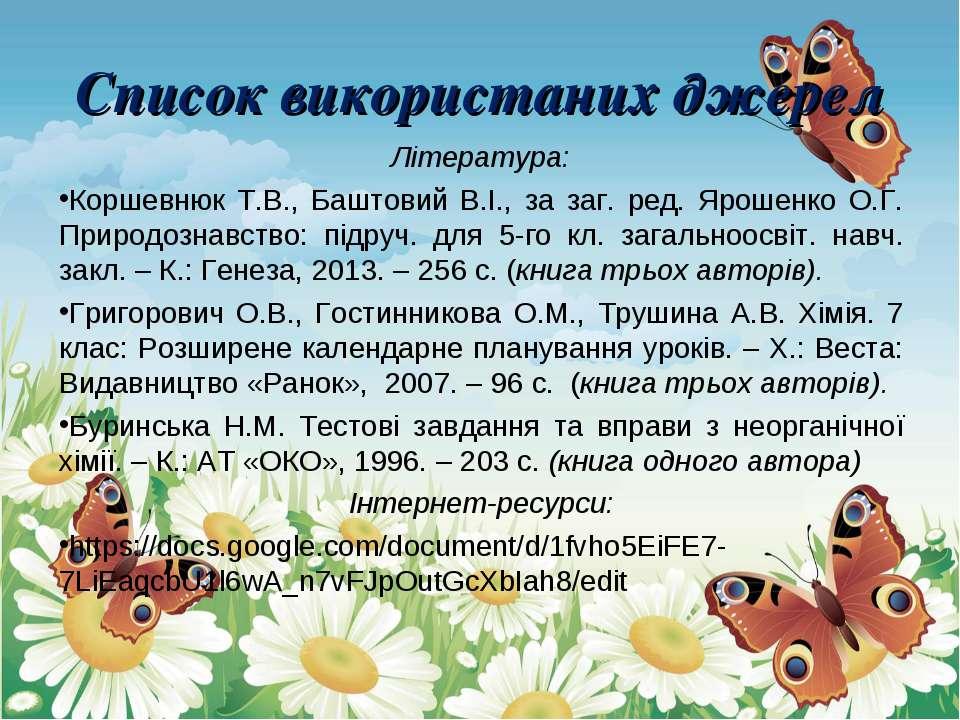Список використаних джерел Література: Коршевнюк Т.В., Баштовий В.І., за заг....