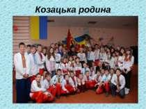 Козацька родина