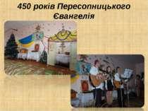 450 років Пересопницького Євангелія