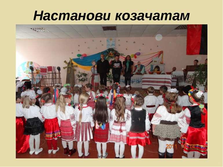 Настанови козачатам