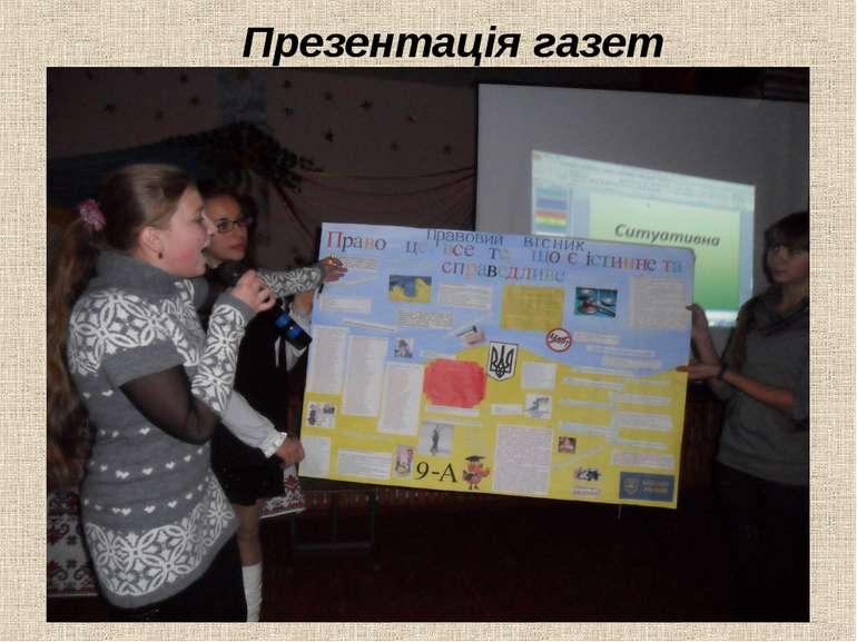 Презентація газет