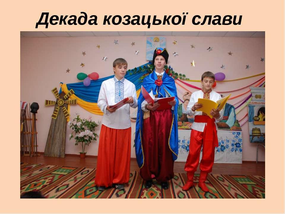 Декада козацької слави