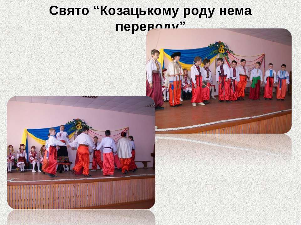 """Свято """"Козацькому роду нема переводу"""""""