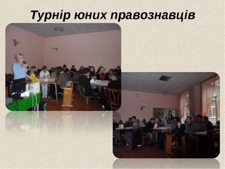 Турнір юних правознавців