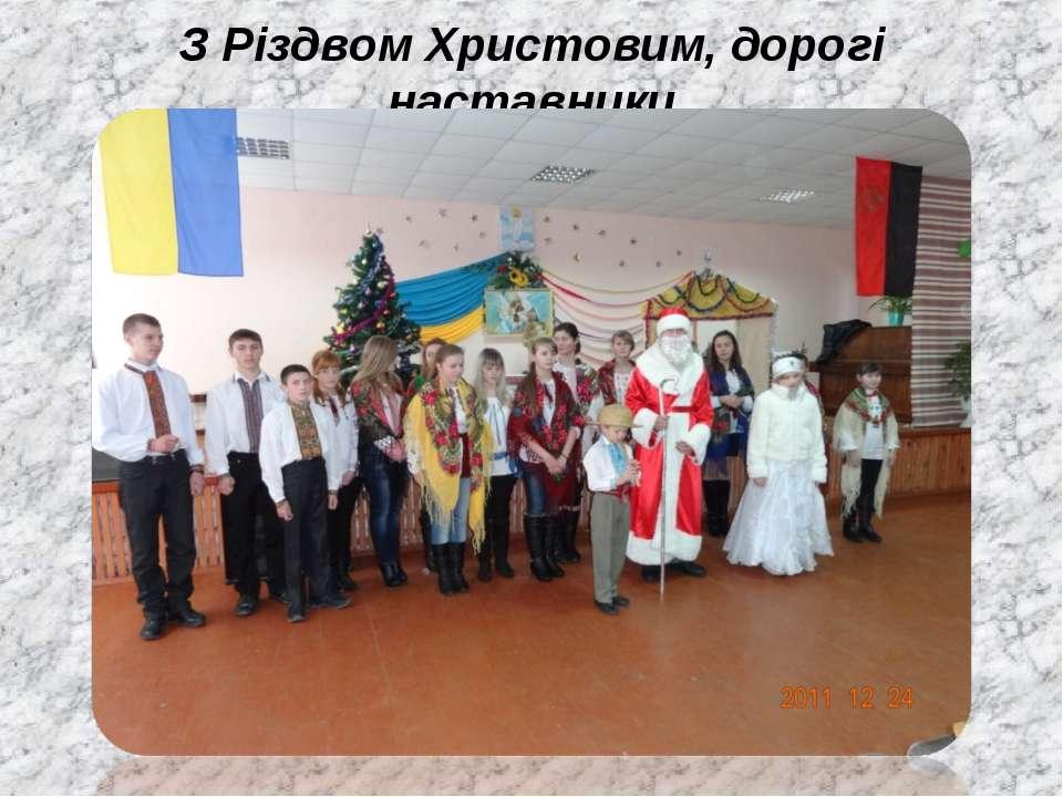 З Різдвом Христовим, дорогі наставники