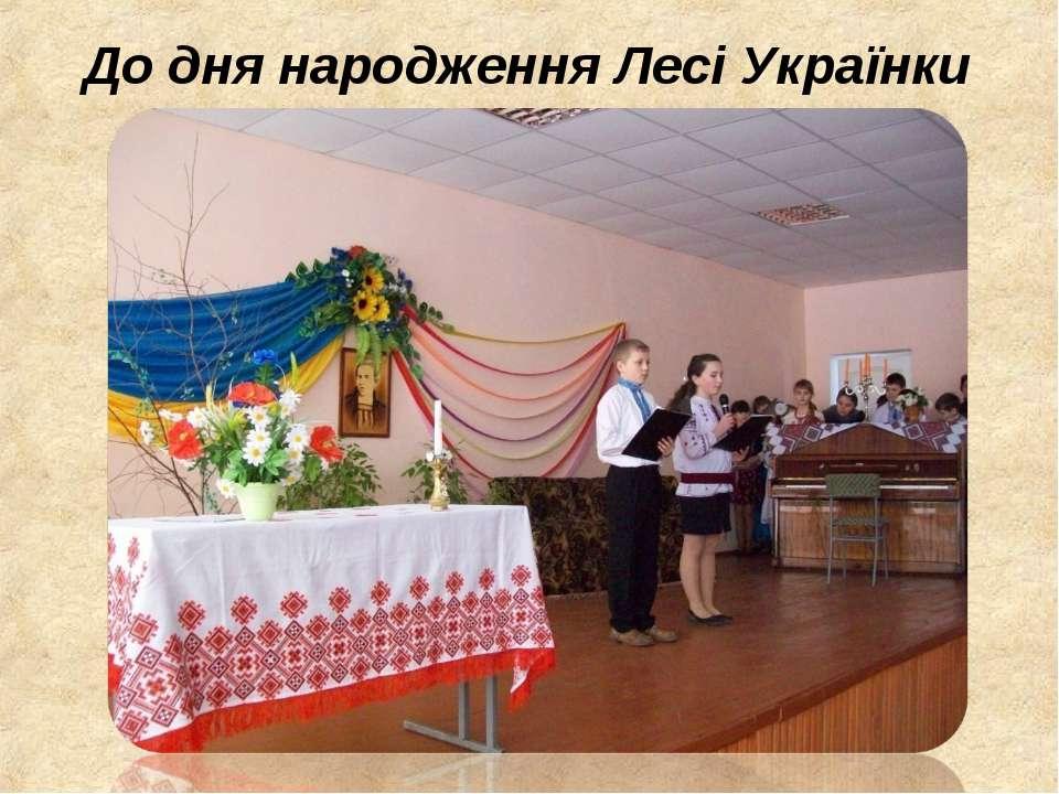До дня народження Лесі Українки