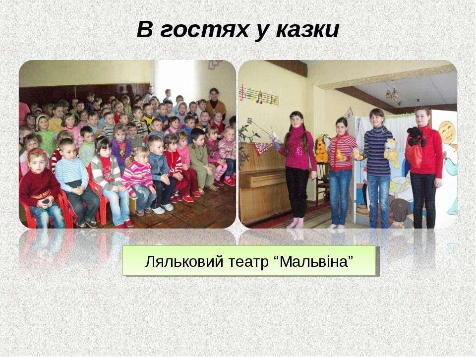 "В гостях у казки Ляльковий театр ""Мальвіна"""