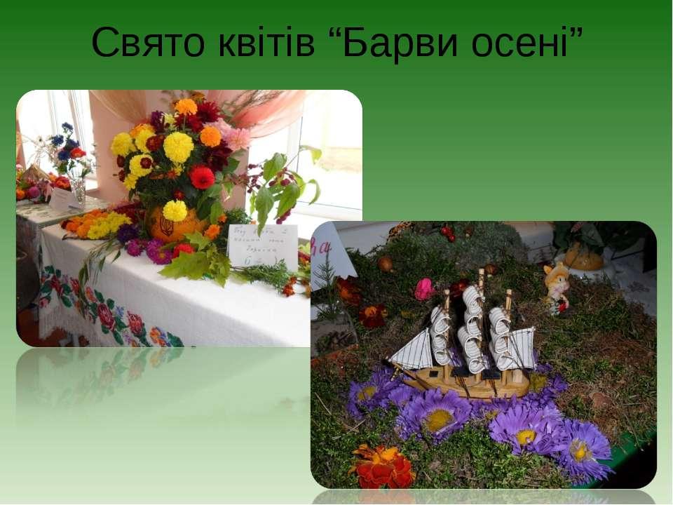 """Свято квітів """"Барви осені"""""""