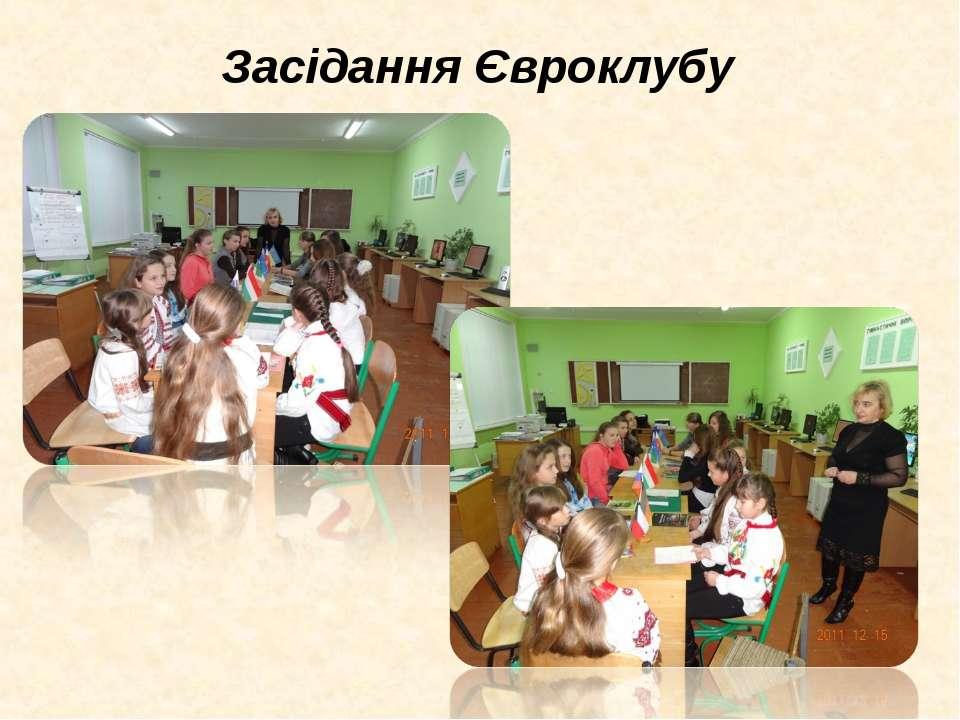 Засідання Євроклубу