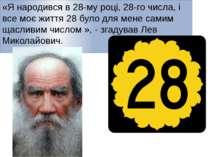 «Я народився в 28-му році, 28-го числа, і все моє життя 28 було для мене сами...