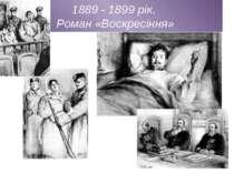 1889 - 1899 рік. Роман «Воскресіння»