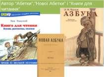 """Автор """"Абетки"""",""""Нової Абетки"""" і """"Книги для читання"""""""