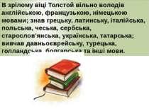 В зрілому віці Толстой вільно володів англійською, французькою, німецькою мов...