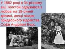 У 1862 році в 34-річному віці Толстой одружився з любові на 18-річній дівчині...
