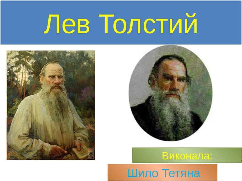Лев Толстий Виконала: Шило Тетяна