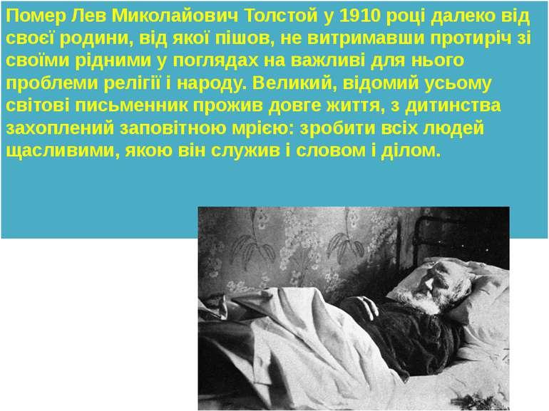 Помер Лев Миколайович Толстой у 1910 році далеко від своєї родини, від якої п...
