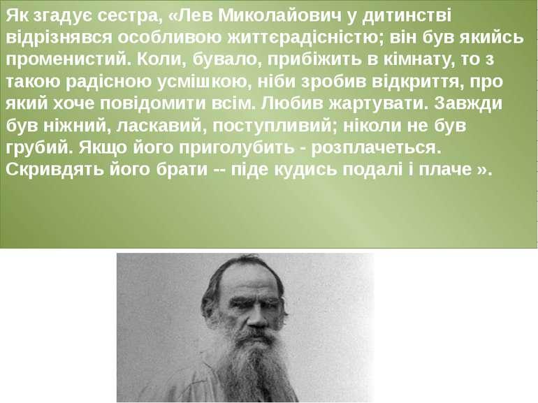 Як згадує сестра, «Лев Миколайович у дитинстві відрізнявся особливою життєрад...