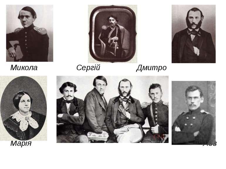 Микола Сергій Дмитро Марія Лев