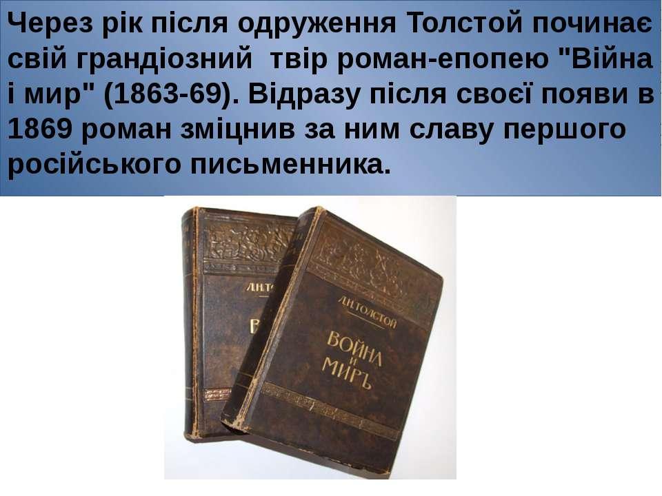 Через рік після одруження Толстой починає свій грандіозний твір роман-епопею ...
