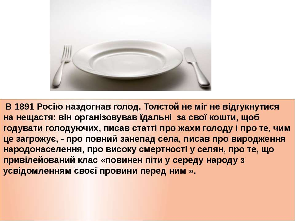 В 1891 Росію наздогнав голод. Толстой не міг не відгукнутися на нещастя: він ...