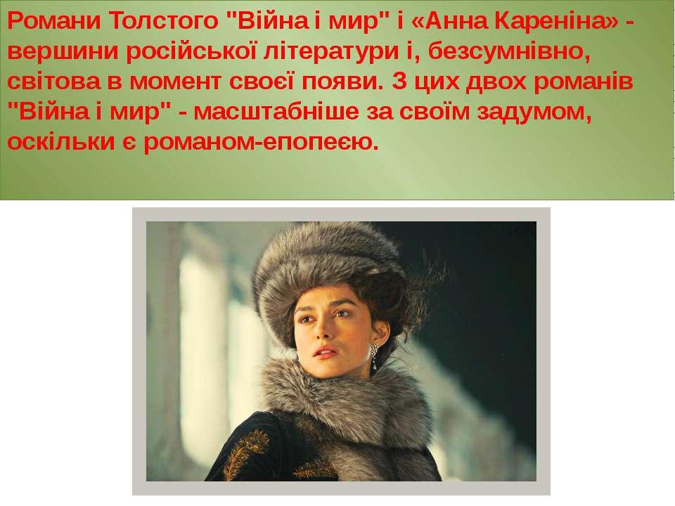 """Романи Толстого """"Війна і мир"""" і «Анна Кареніна» - вершини російської літерату..."""