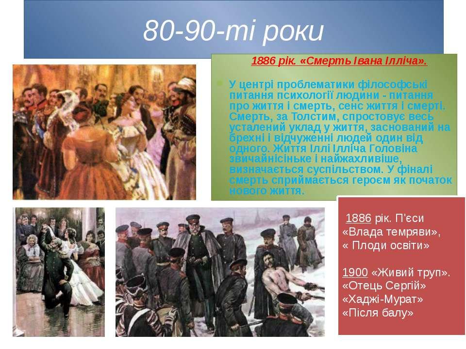 80-90-ті роки 1886 рік. «Смерть Івана Ілліча». У центрі проблематики філософс...