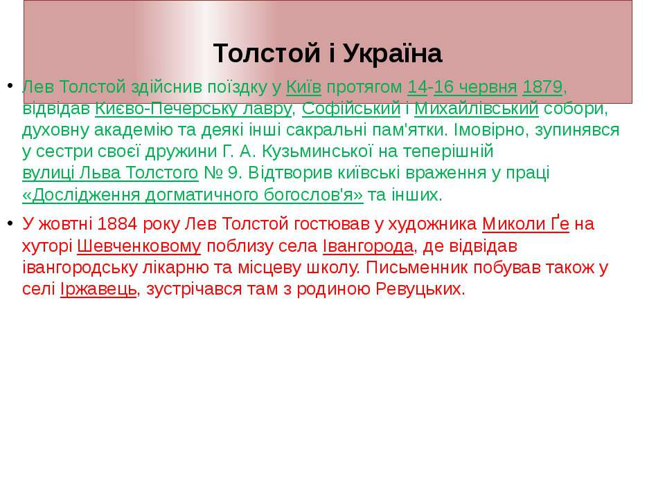 Толстой і Україна Лев Толстой здійснив поїздку уКиївпротягом14-16 червня1...