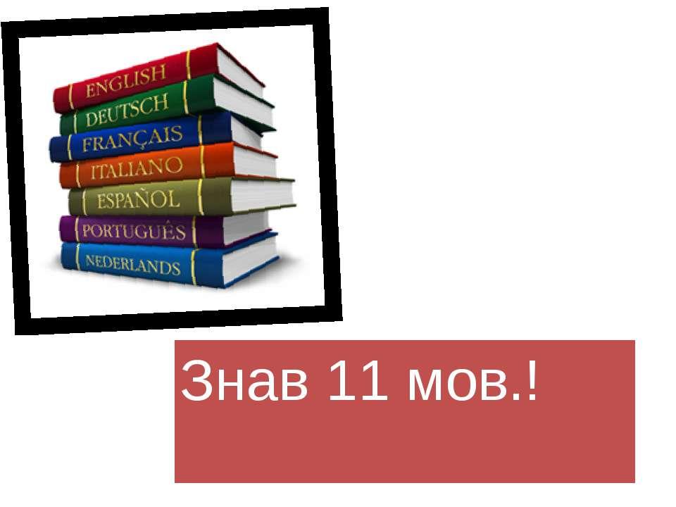 Знав 11 мов.!