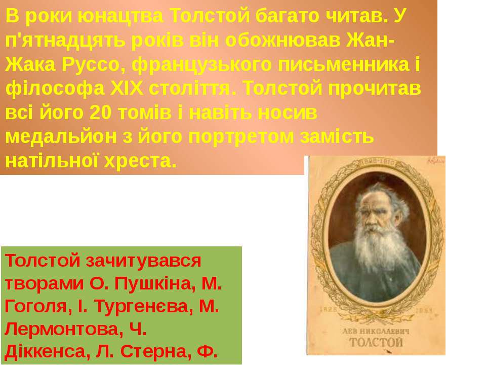 В роки юнацтва Толстой багато читав. У п'ятнадцять років він обожнював Жан-Жа...
