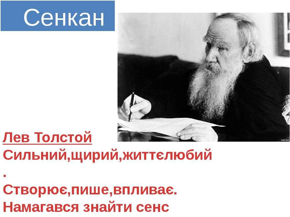 Сенкан Лев Толстой Сильний,щирий,життєлюбий. Створює,пише,впливає. Намагався ...