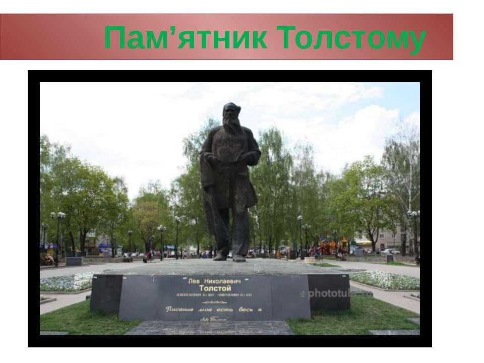 Пам'ятник Толстому