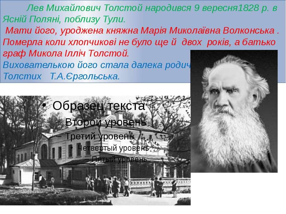 Лев Михайлович Толстой народився 9 вересня1828 р. в Ясній Поляні, по...