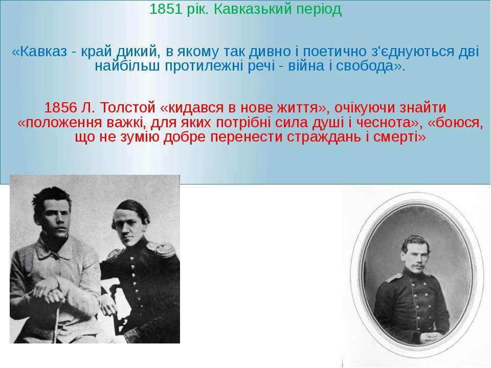 1851 рік. Кавказький період «Кавказ - край дикий, в якому так дивно і поетичн...