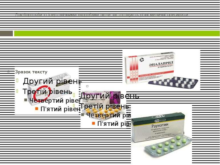 Для боротьби з гіпертонічними хворобами люди застосовують різні медичні препа...