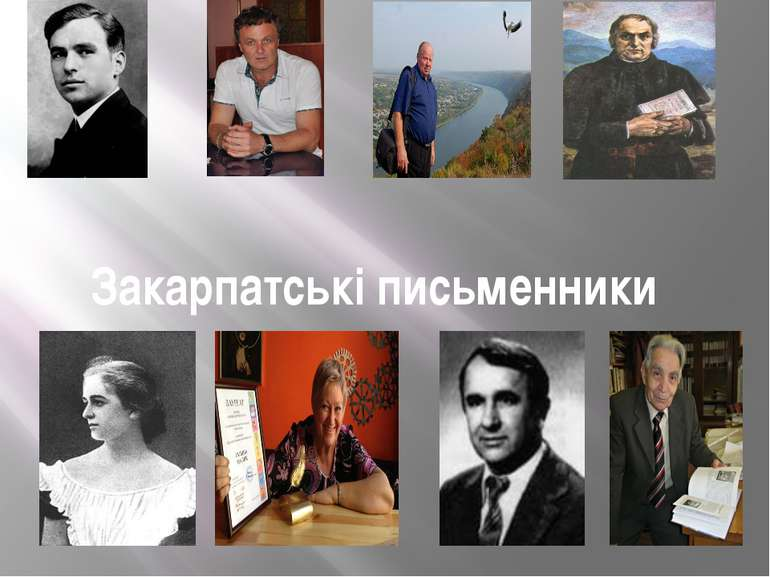 Закарпатські письменники