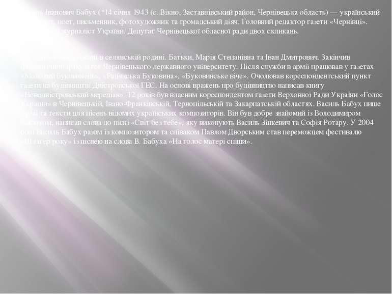 Василь Іванович Бабух (*14 січня 1943 (с. Вікно, Заставнівський район, Чернів...