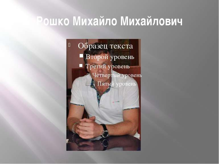 Рошко Михайло Михайлович