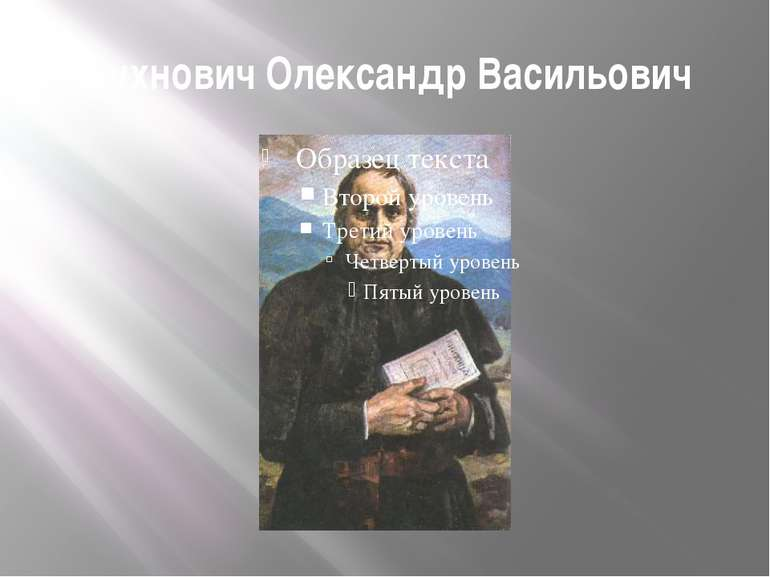 Духнович Олександр Васильович