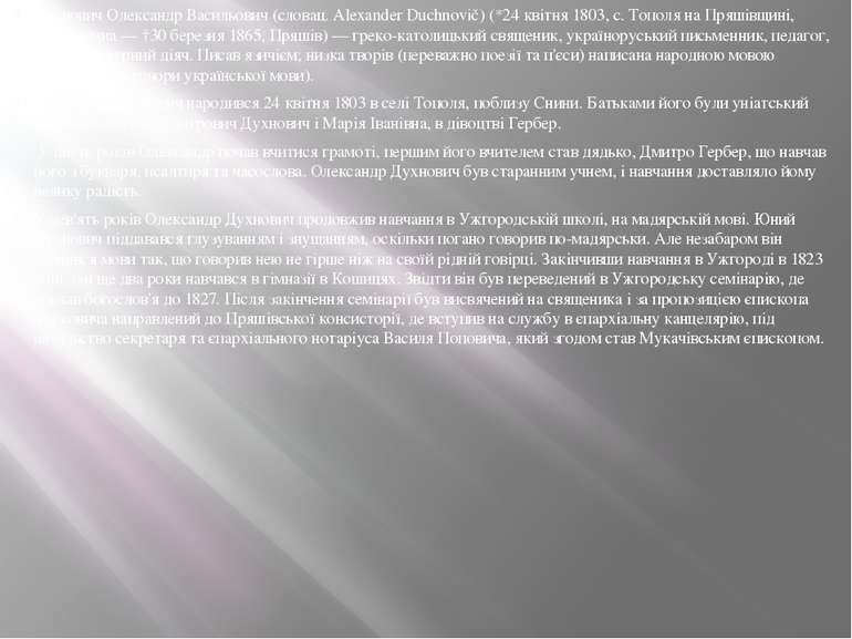 Духнович Олександр Васильович (словац. Alexander Duchnovič) (*24 квітня 1803,...