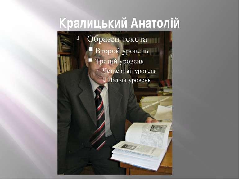 Кралицький Анатолій