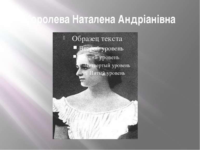 Королева Наталена Андріанівна