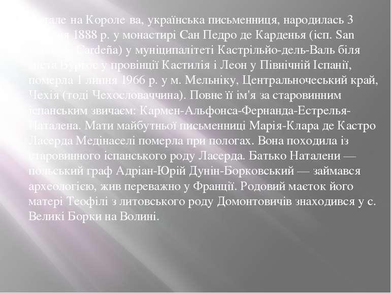 Натале на Короле ва, українська письменниця, народилась 3 березня 1888 р. у м...