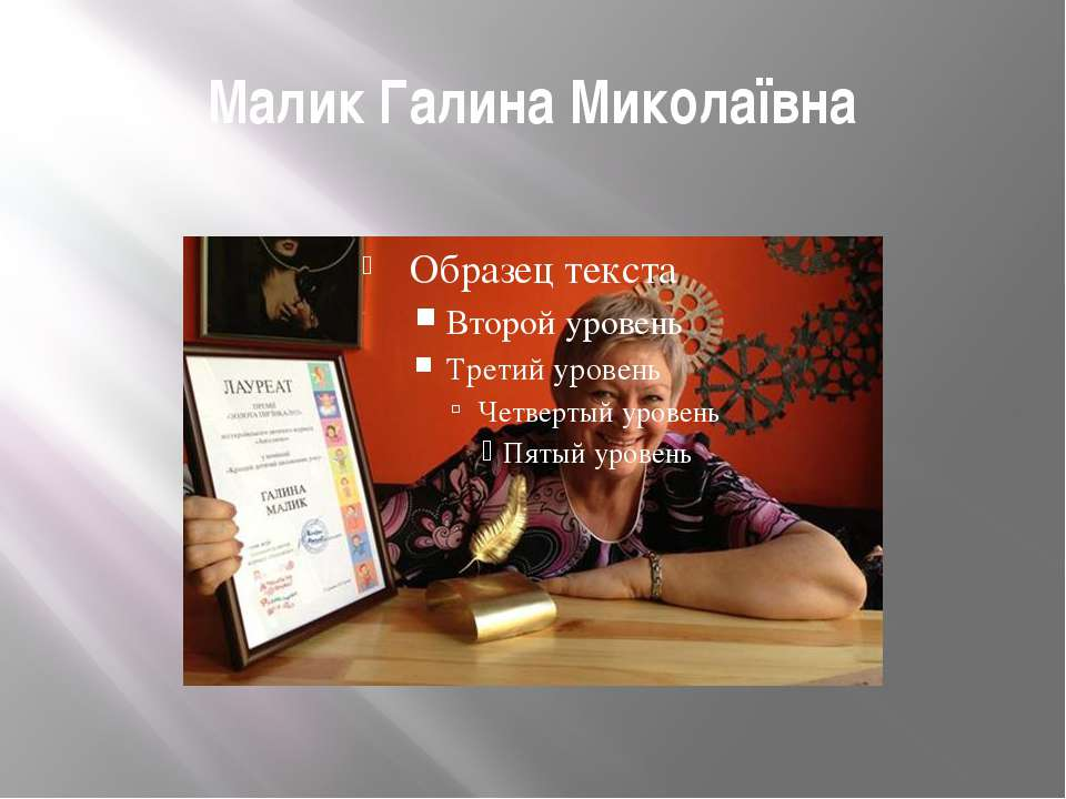 Малик Галина Миколаївна