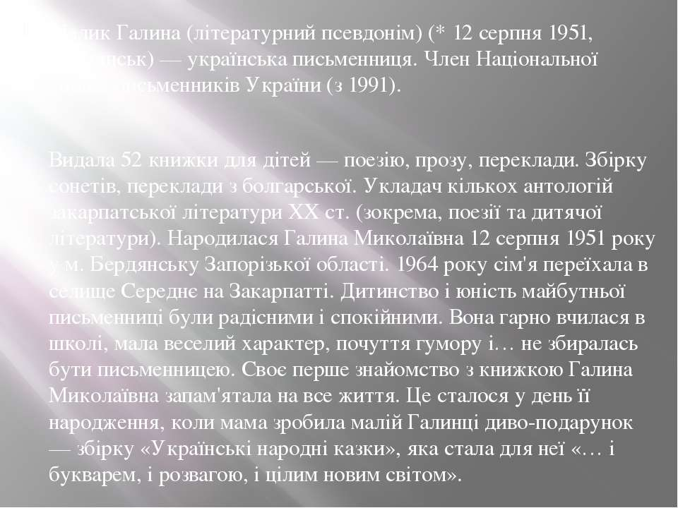 Малик Галина (літературний псевдонім) (* 12 серпня 1951, Бердянськ) — українс...