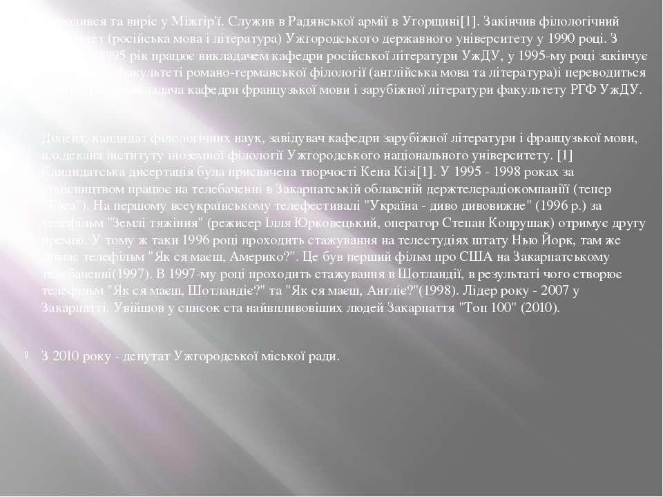 Народився та виріс у Міжгір'ї. Служив в Радянської армії в Угорщині[1]. Закін...