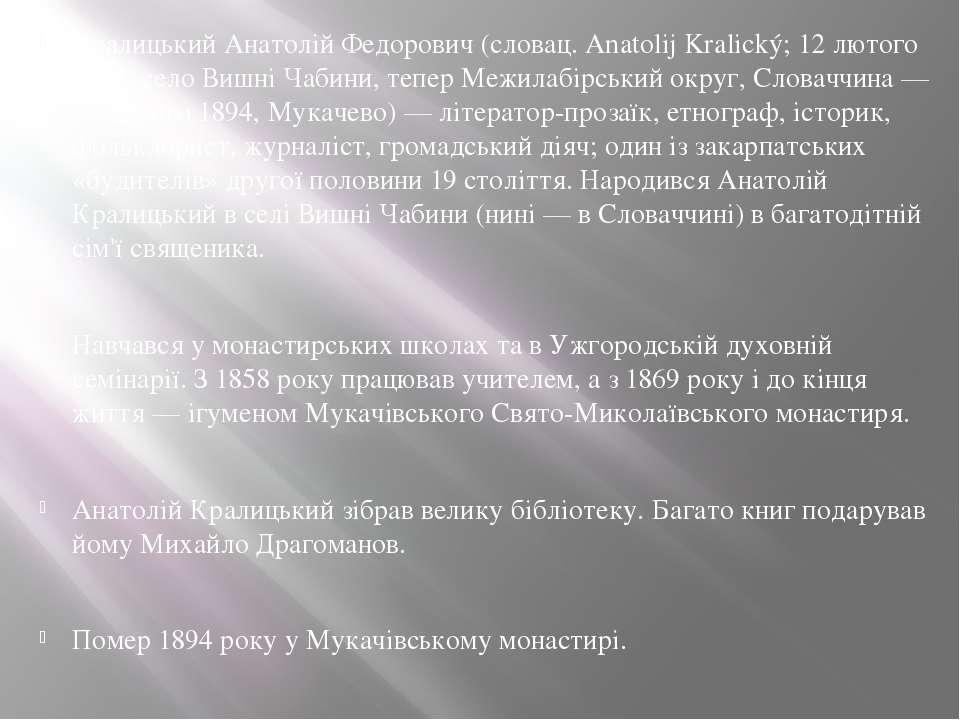 Кралицький Анатолій Федорович (словац. Anatolij Kralický; 12 лютого 1835, сел...